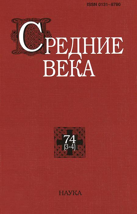Средние века. Выпуск 74(3-4) научная литература по географии