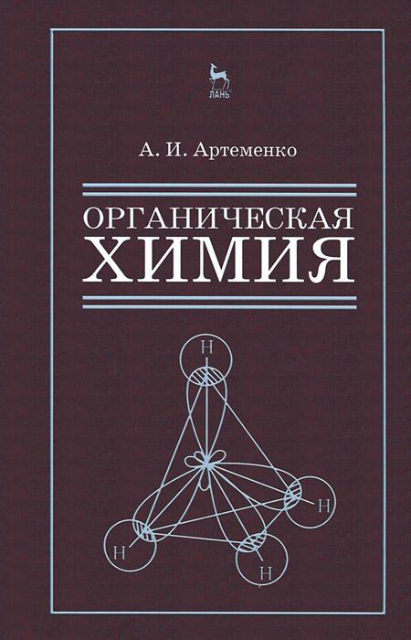 Органическая химия для строительных специальностей вузов. Учебник. А. И. Артеменко