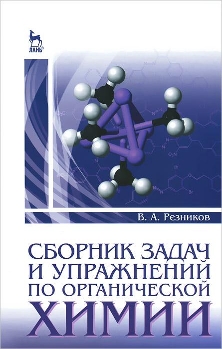 Сборник задач и упражнений по органической химии. Учебно-методическое пособие