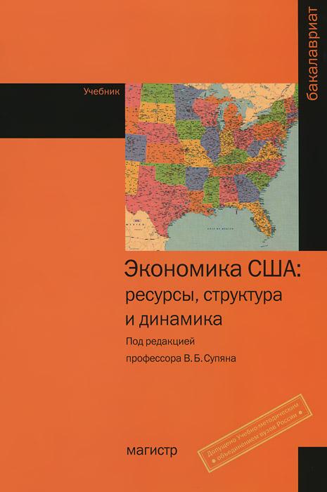 Экономика США. Ресурсы, структура и динамика. Учебник