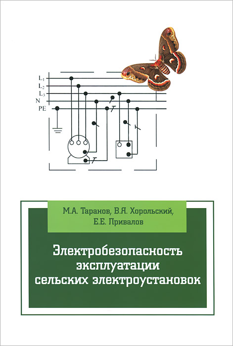 Электробезопасность эксплуатации сельских электроустановок. Учебное пособие
