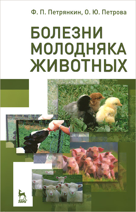 Болезни молодняка животных. Учебное пособие