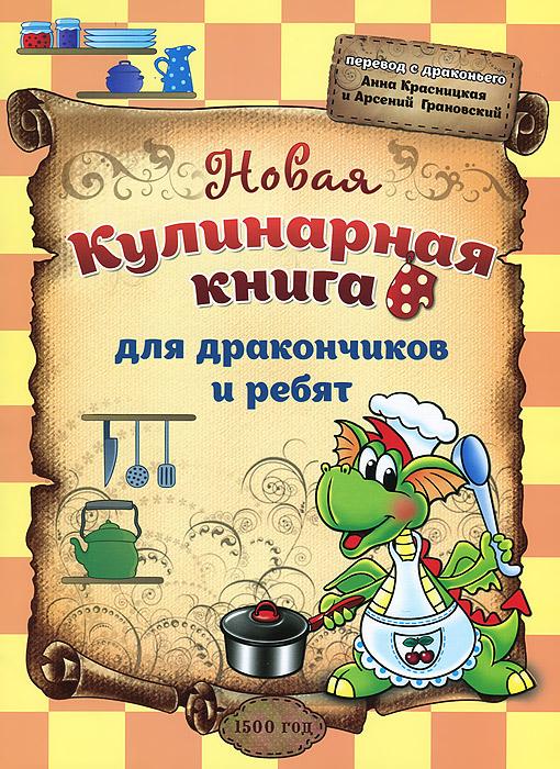 Анна Красницкая, Арсений Грановский Новая кулинарная книга для дракончиков и ребят