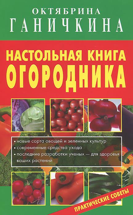 Октябрина Ганичкина Настольная книга огородника капельный полив для огорода купить