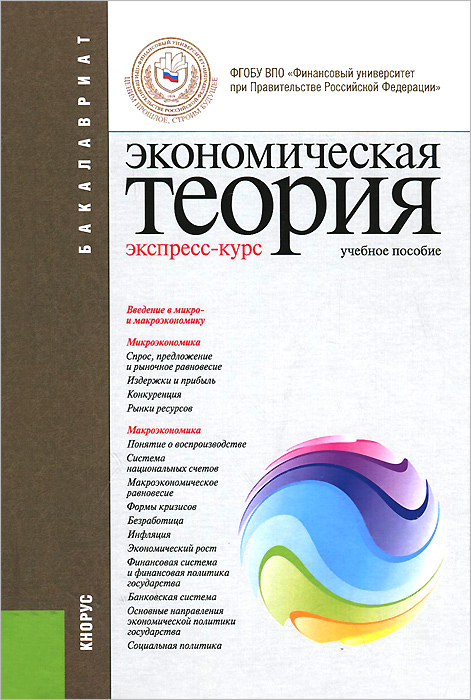 Экономическая теория. Экспресс-курс. Учебное пособие