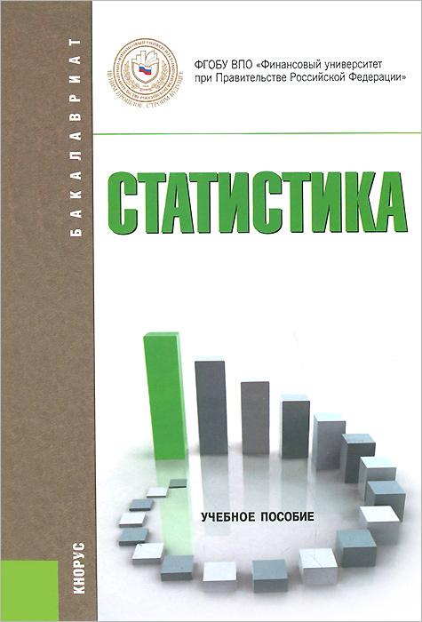 Статистика. Учебное пособие описательная и индуктивная статистика