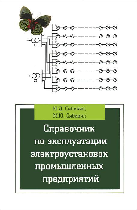 Ю. Д. Сибикин, М. Ю....