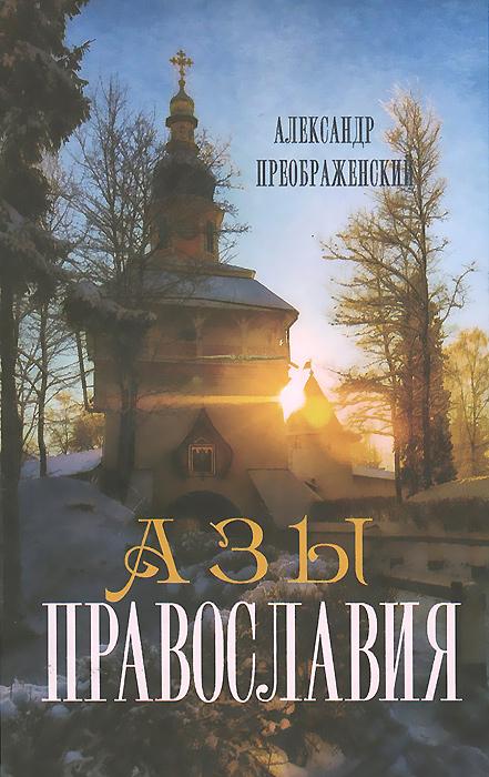 Александр Преображенский Азы православия