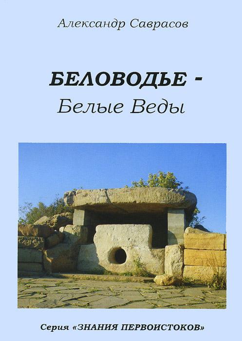 Александр Саврасов Беловодье - Белые Веды. Книга 5 славянские веды купить