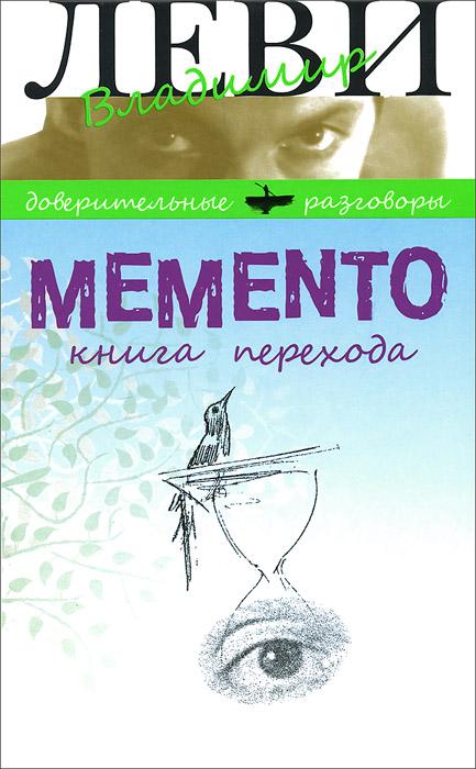 Memento. Книга перехода