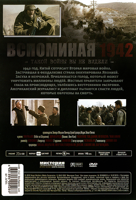 Вспоминая 1942 China Film Co-Production,Emperor Motion Pictures,Huayi Brothers