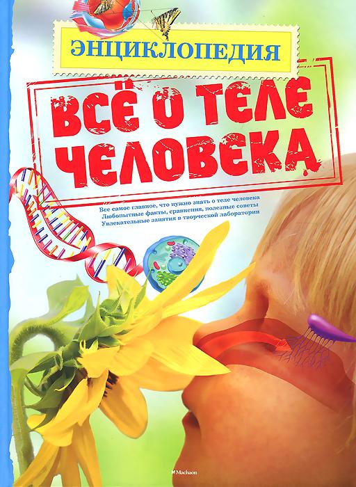 Патриция Макнейр Все о теле человека. Энциклопедия как найти работу энциклопедия
