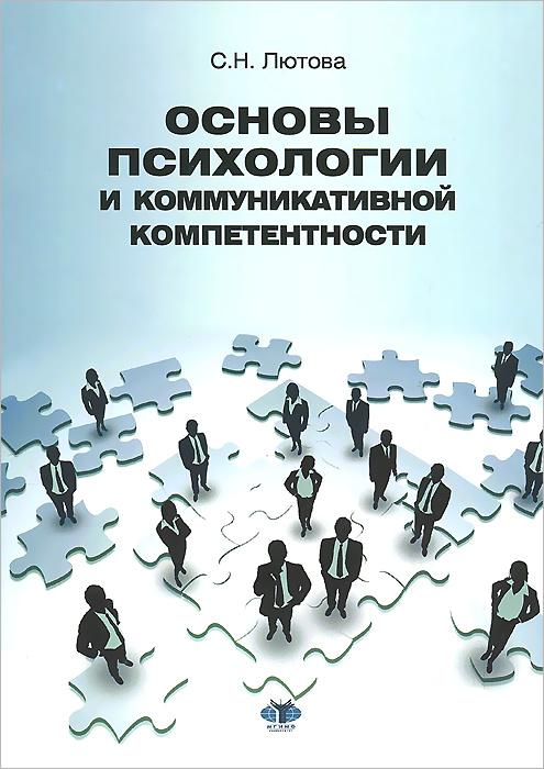 Основы психологии и коммуникативной компетентности