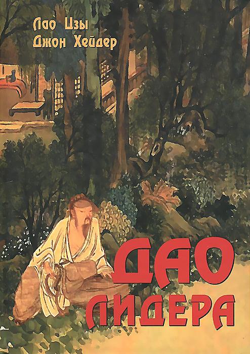 Лао Цзы, Джон Хейдер Дао лидера