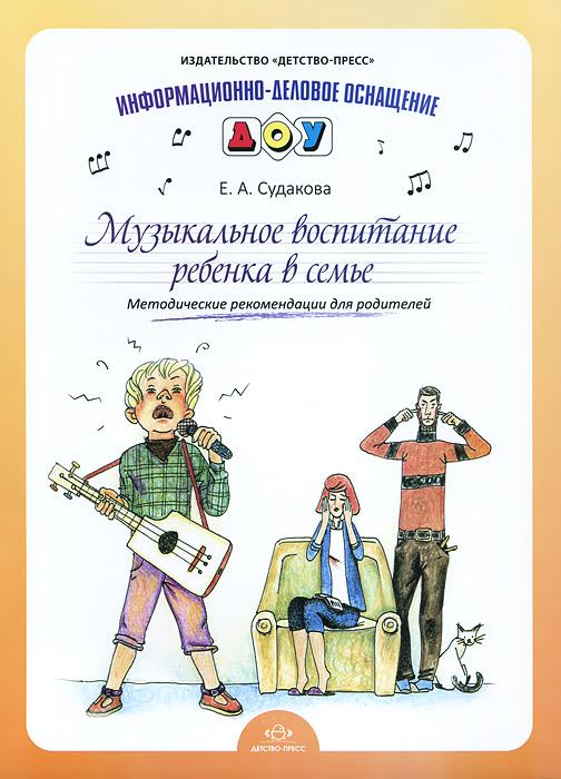 Музыкальное воспитание ребенка в семье. Методические рекомендации для родителей