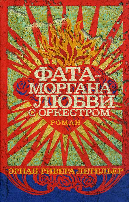 Zakazat.ru: Фата-моргана любви с оркестром. Эрнар Ривера Летельер