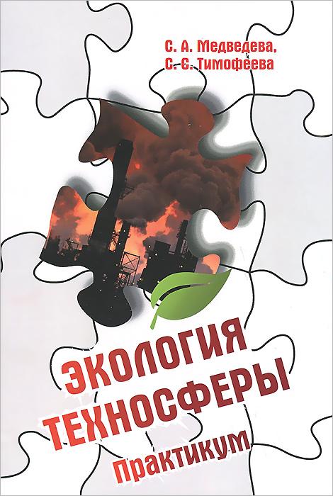 С. А. Медведева, С. С. Тимофеева Экология техносферы. Практикум тимофеева с с экология техносферы практикум