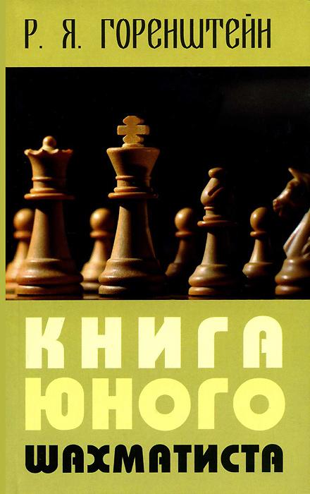 Книга юного шахматиста. Р. Я. Горенштейн