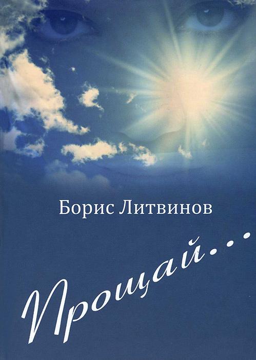 Борис Литвинов Прощай... донцова д литвинова а литвинов с и др избранные лучшие детективные истории
