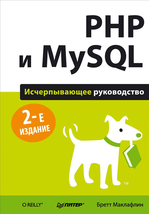 Бретт Маклафлин PHP и MySQL. Исчерпывающее руководство видео уроки о верстке продвижение создание сайтов