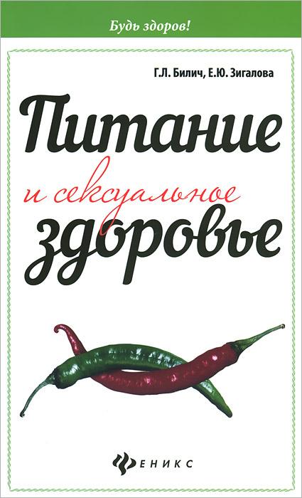 Г. Л. Билич, Е. Ю. Зигалова Питание и сексуальное здоровье г л билич е ю зигалова биология для поступающих в вузы