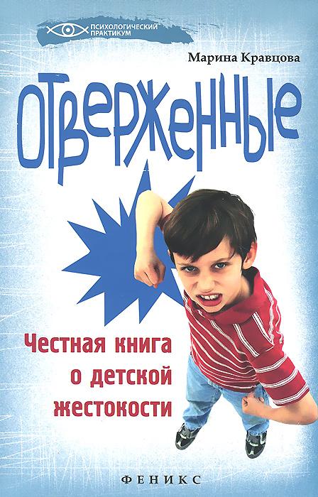 Отверженные. Честная книга о детской жестокости