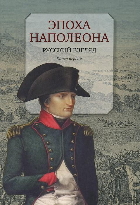 Эпоха Наполеона. Русский взгляд. Книга 1