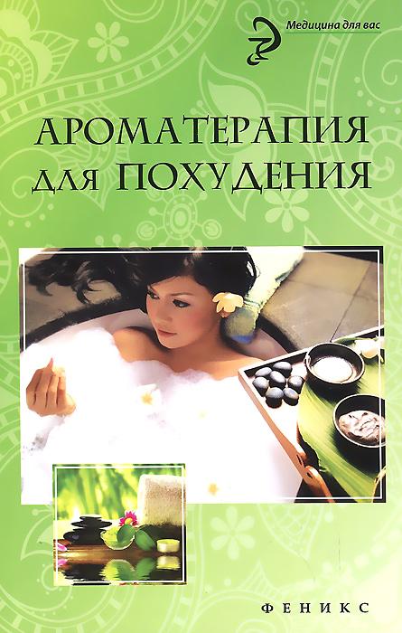 Ароматерапия для похудения. М. А. Василенко