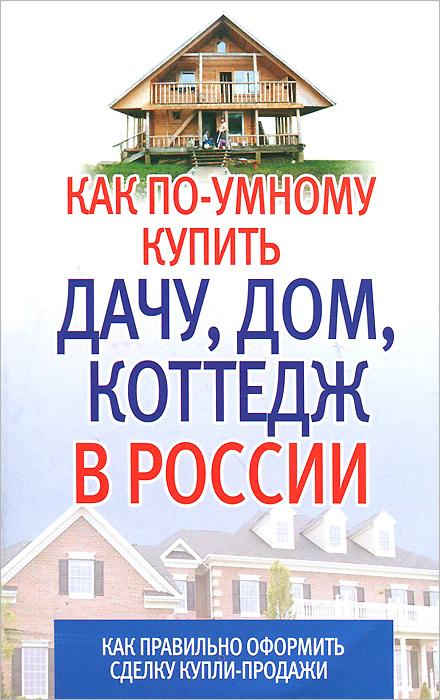 Л. Орлова Как по умному купить дачу, дом, коттедж в России дом дачу купить дешево на юге россии