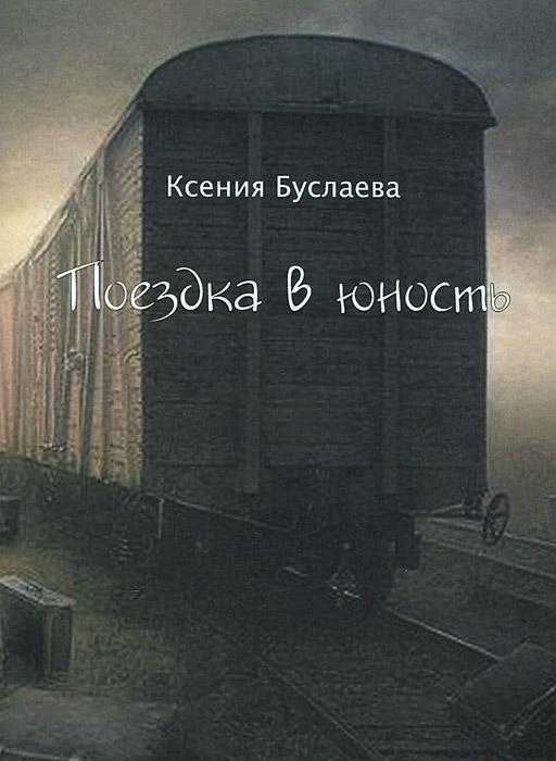 Ксения Буслаева Поездка в юность mert alas кто это