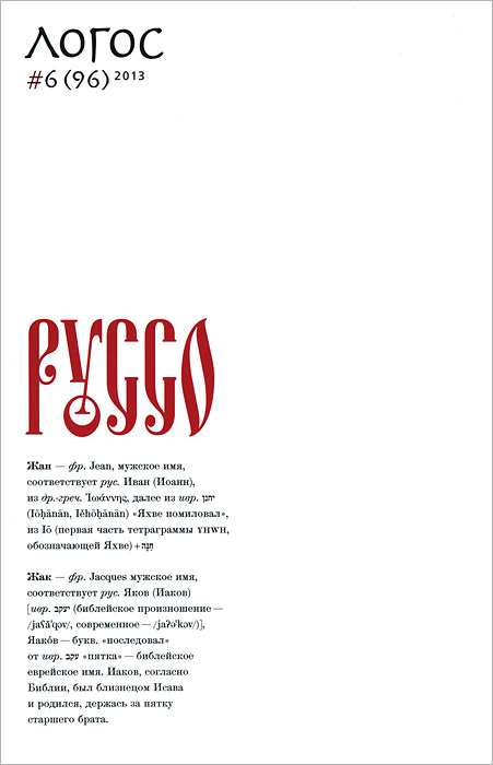 Логос, №6(96), 2013. Руссо отсутствует журнал логос 2 2013 pdf epub