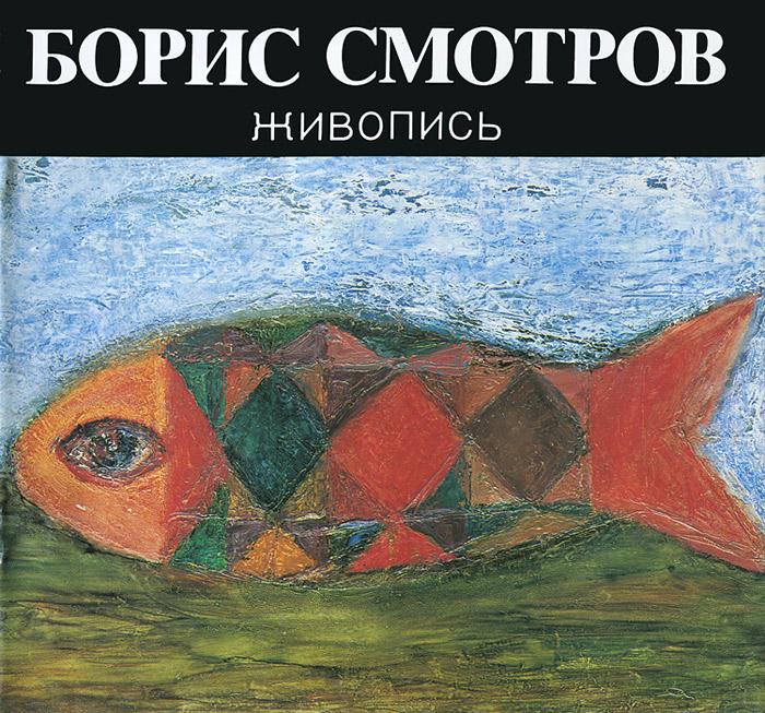 Борис Смотров Живопись. Альбом акварельных работ маяк findme f2 volt