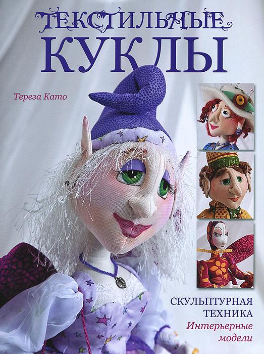 Тереза Като Текстильные куклы. Скульптурная техника. Интерьерные модели интерьерные куклы ручной работы