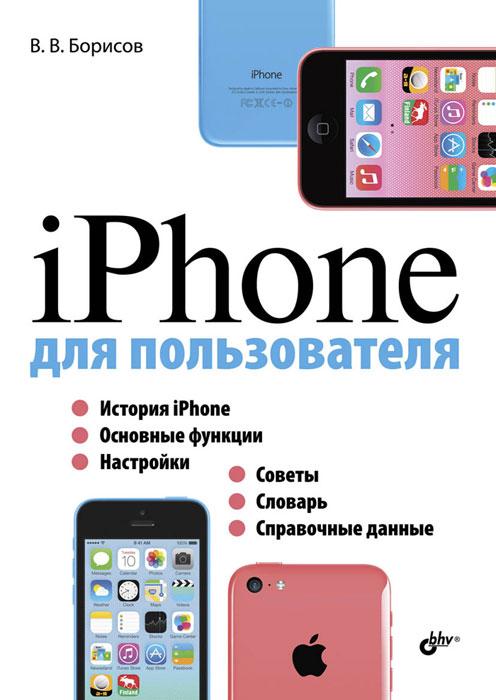 В. В. Борисов iPhone для пользователя в борисов самая загадочная книга