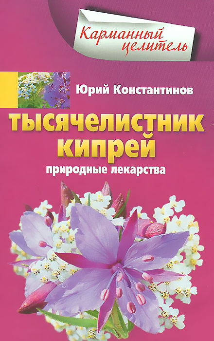 Юрий Константинов Тысячелистник, кипрей. Природные лекарства чай иван чай иван чай женский