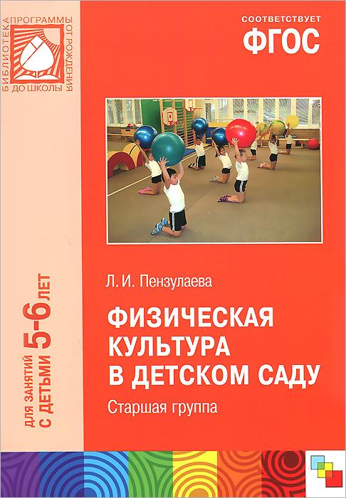 Л. И. Пензулаева Физическая культура в детском саду. Старшая группа пензулаева л физическая культура в детском саду старшая группа для занятий с детьми 5 6 лет