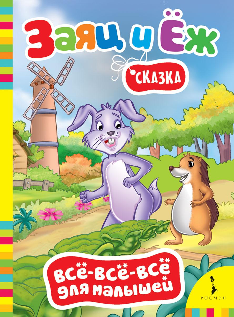 Заяц и Ёж книги эксмо самые популярные породы собак
