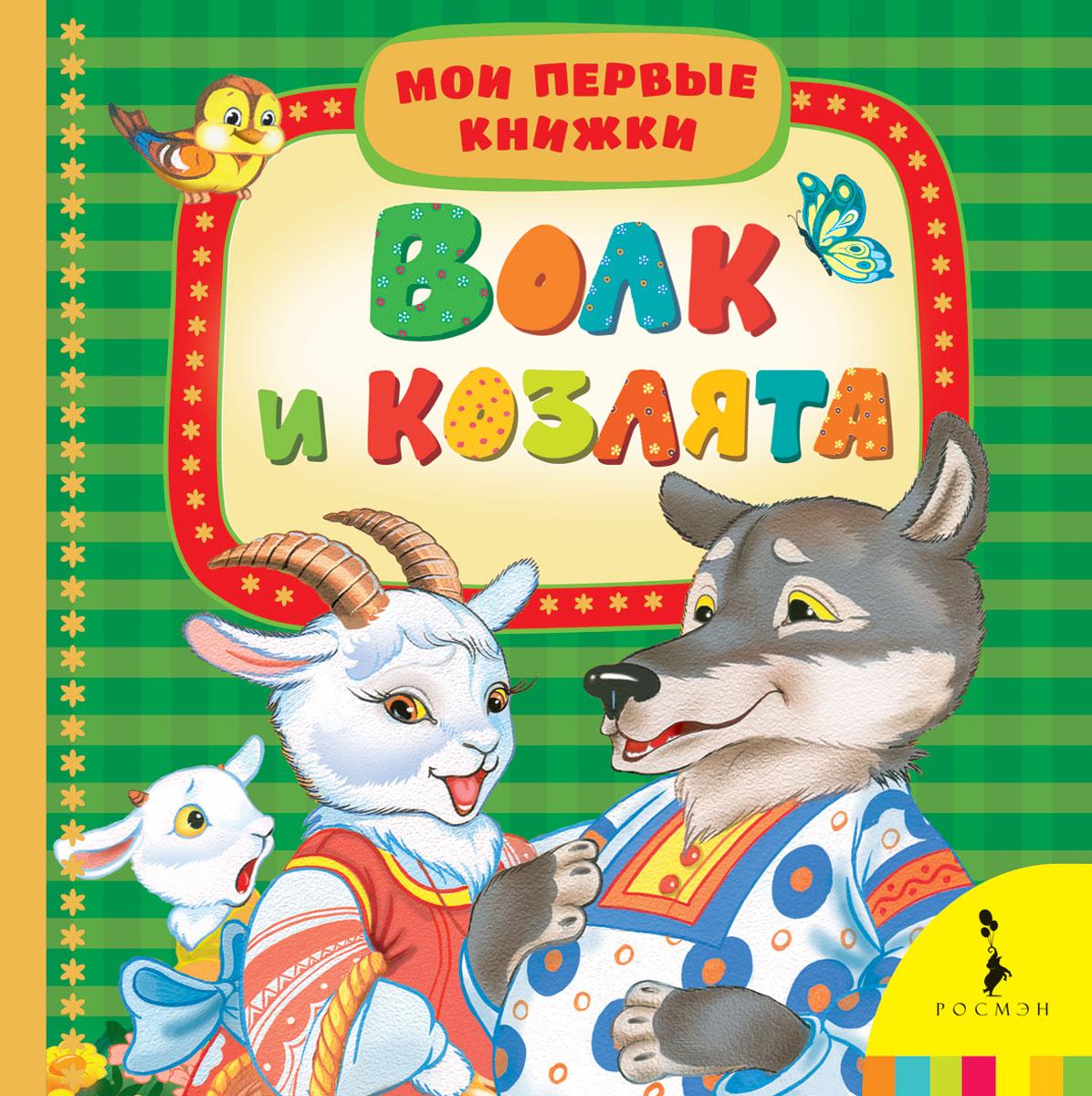 Волк и козлята любимые стихи и сказки малышей