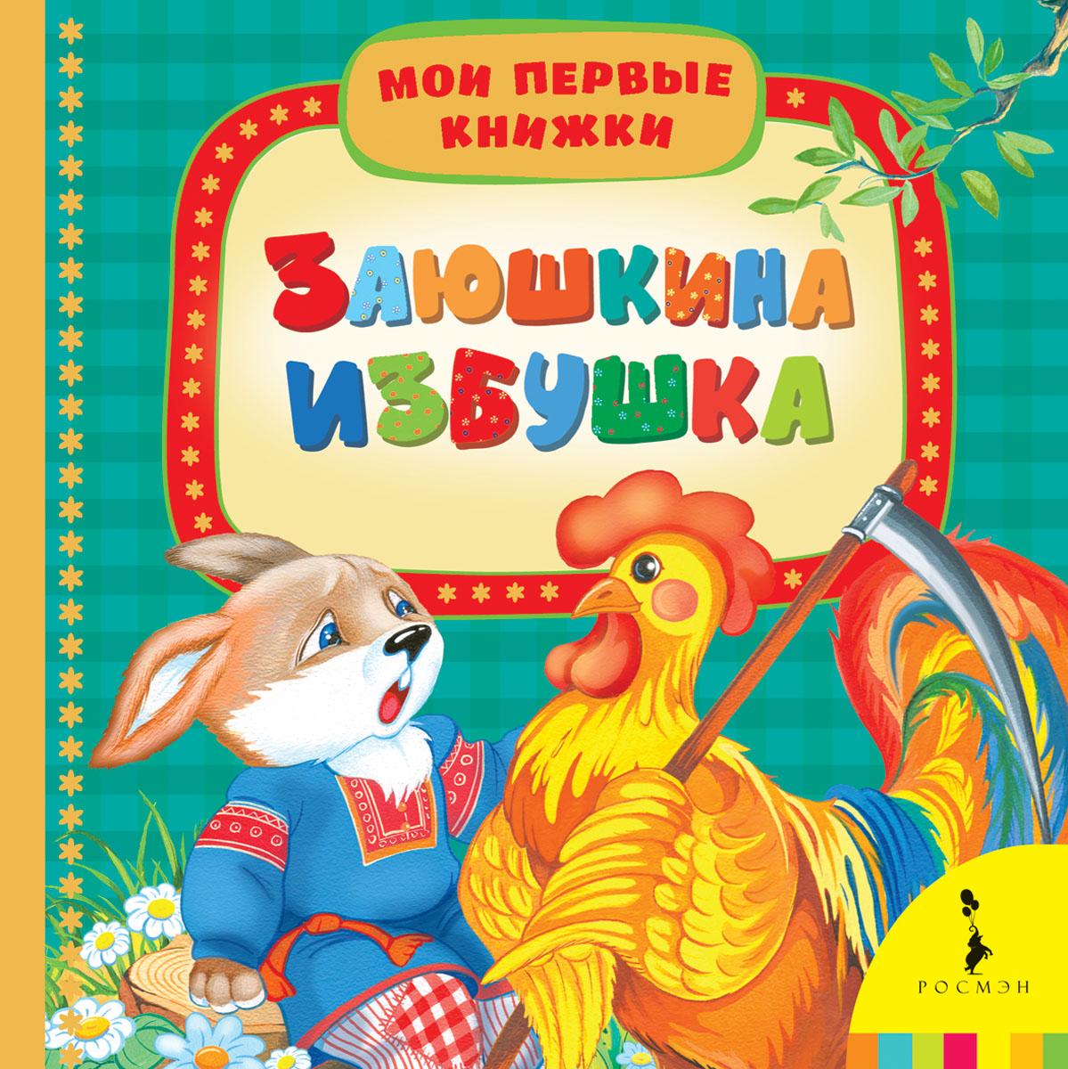 Заюшкина избушка любимые стихи и сказки малышей