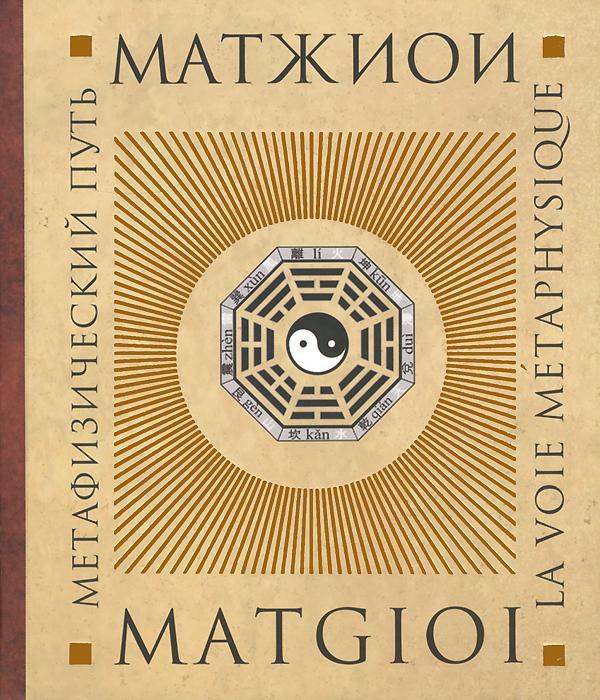 Метафизический путь. Матжиои