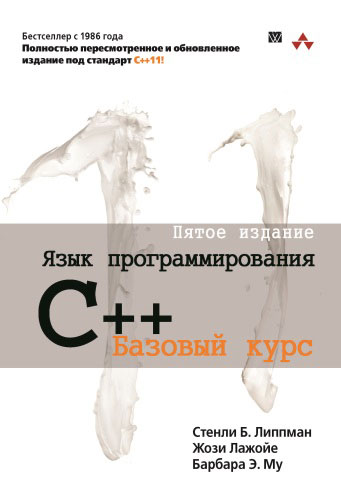 Стенли Б. Липпман, Жози Лажойе, Барбара Э. Му Язык программирования C++. Базовый курс андерс хейлсберг язык программирования c классика computers science