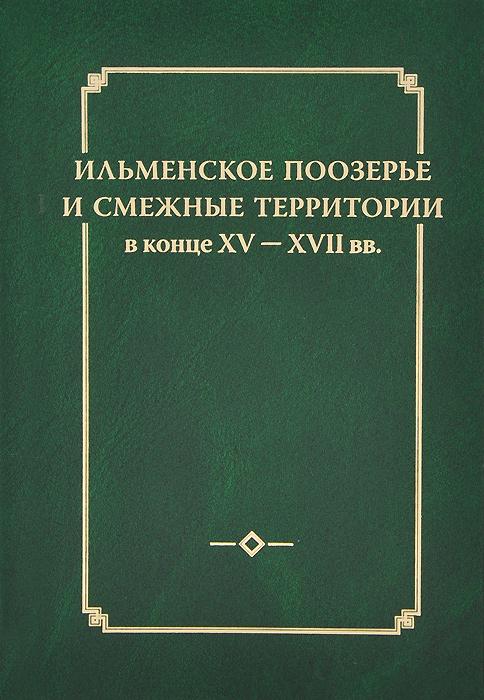 И. Анкудинов Ильменское Поозерье и смежные территории в конце XV - XVII вв.
