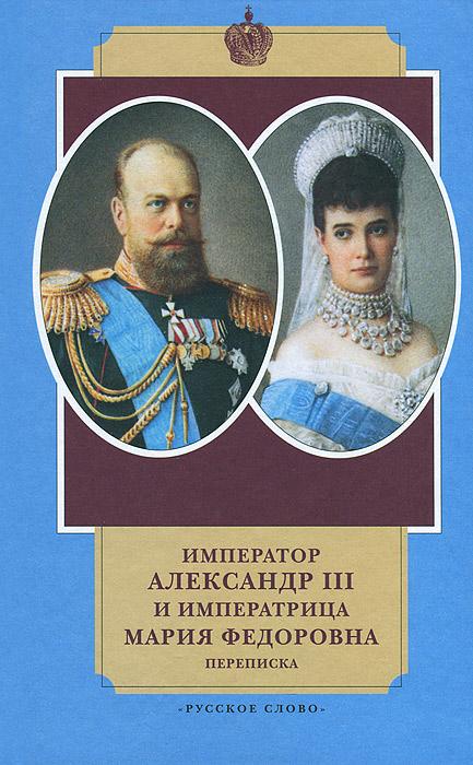 Император Александр III и императрица Мария Федоровна. Переписка. 1884-1894 годы