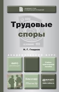 Н. Г. Гладков Трудовые споры. Учебно-практическое пособие dior