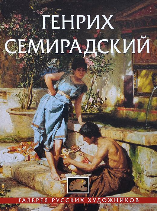Генрих Семирадский камни талисманы в харькове