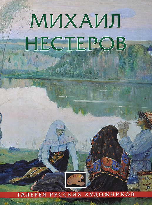 Е. Васильева Михаил Нестеров