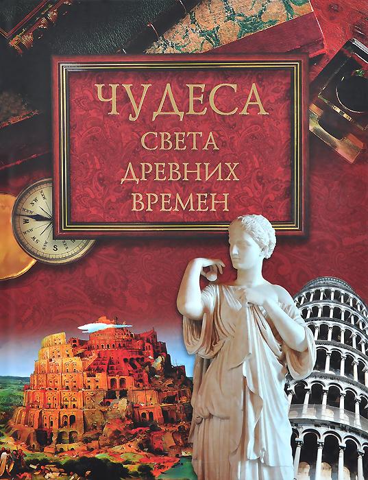 Михаил Кубеев Чудеса света древних времен чудеса света dvd