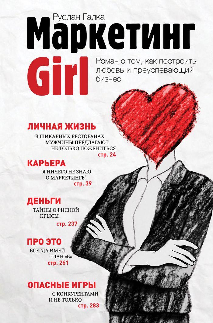 Галка Р.В. Маркетинг Girl. Роман о том, как построить любовь и преуспевающий бизнес blog
