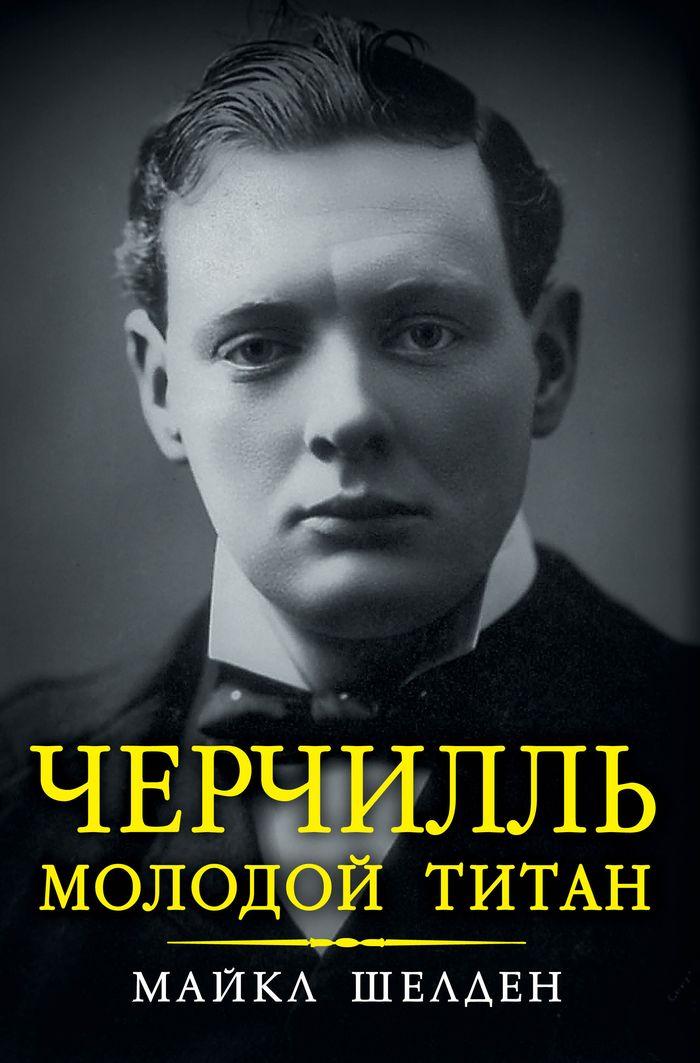 Черчилль. Молодой титан
