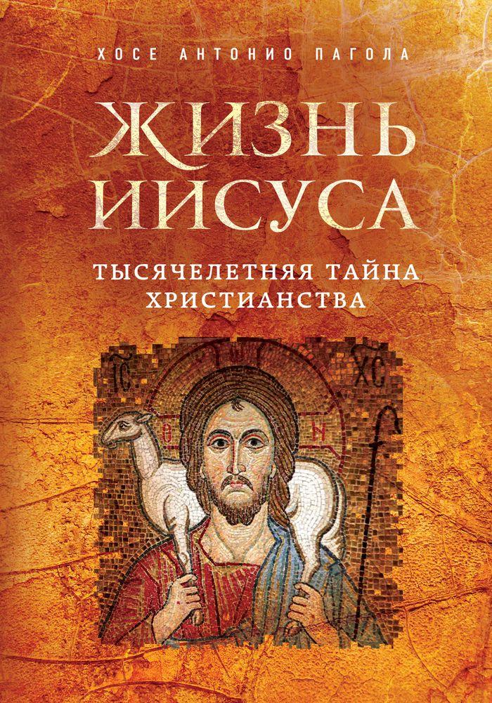 Хосе Антонио Пагола Жизнь Иисуса. Тысячелетняя тайна христианства